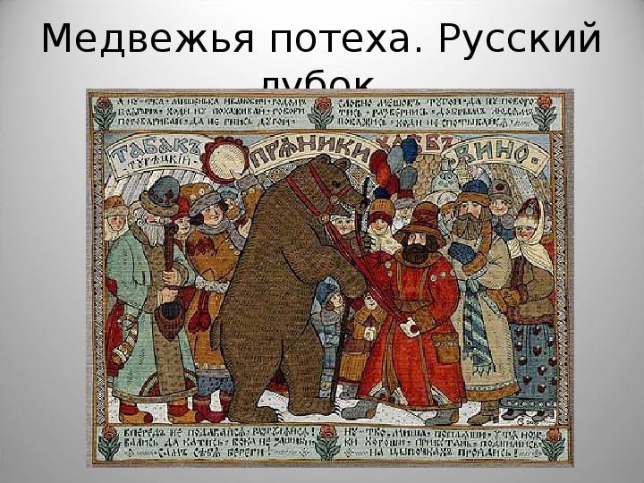 """Внеклассное мероприятие """"Скоморохи на Руси. Медвежья потеха. Раек"""" (для учащихся 1-4 классов)."""