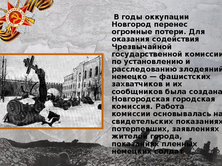 Презентация к 75-летию освобождения Великого Новгорода