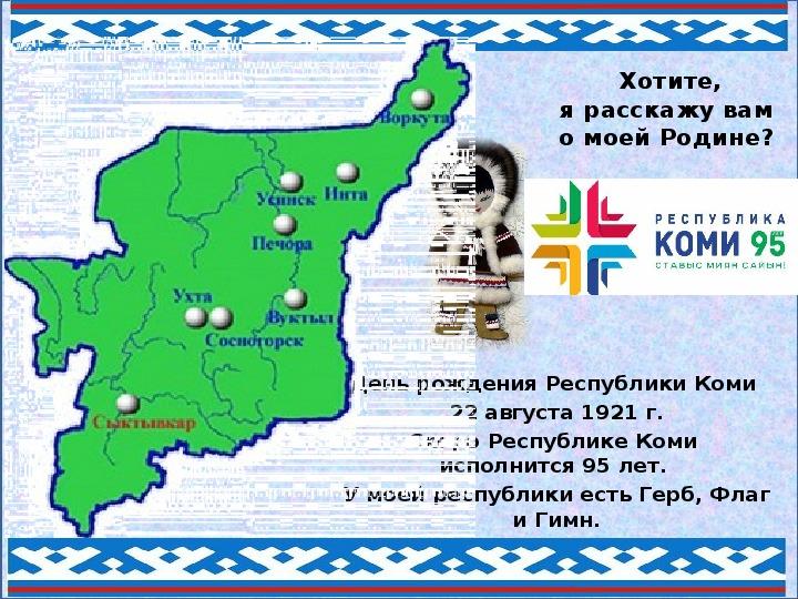 еще открытка к дню республики коми находится вечной стоянке