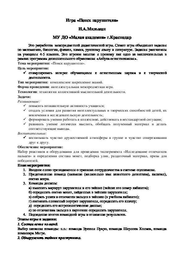"""Межпредметная дидактическая игра """"Поиск нарушителя"""" (4-5 класс)"""