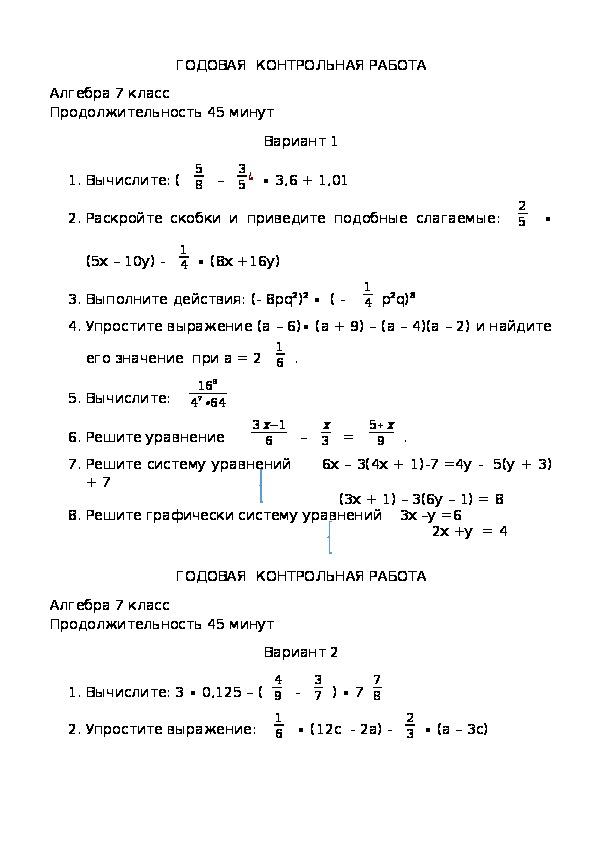 Годовая контрольная работа по алгебре за 7 класс