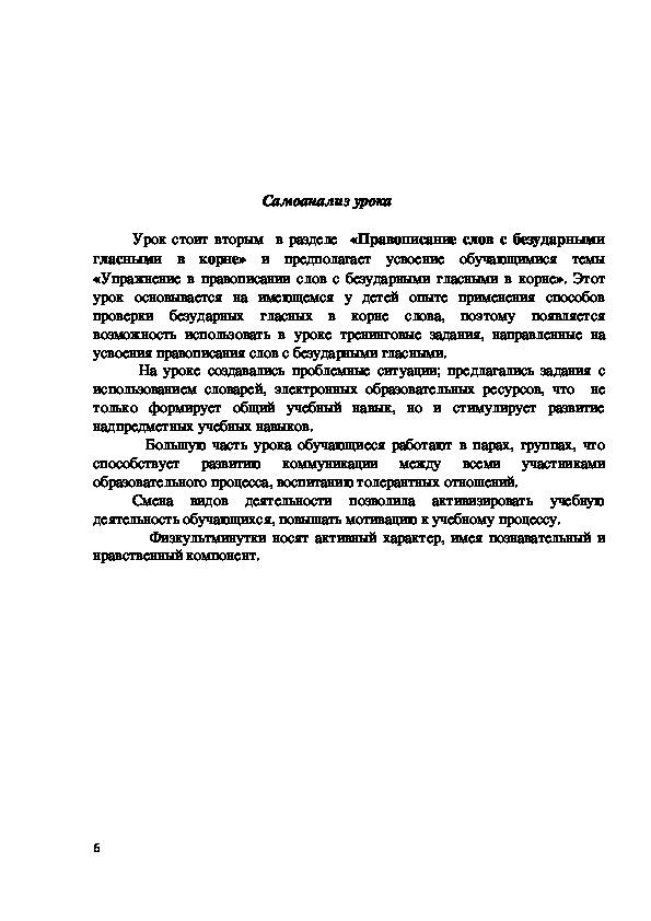 Упражнение в правописании слов с безударными гласными в корне слова (3 класс, русский язык)