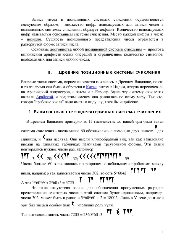 """Исследовательская работа по теме """"Древние и современные мультипликативные системы счисления"""""""