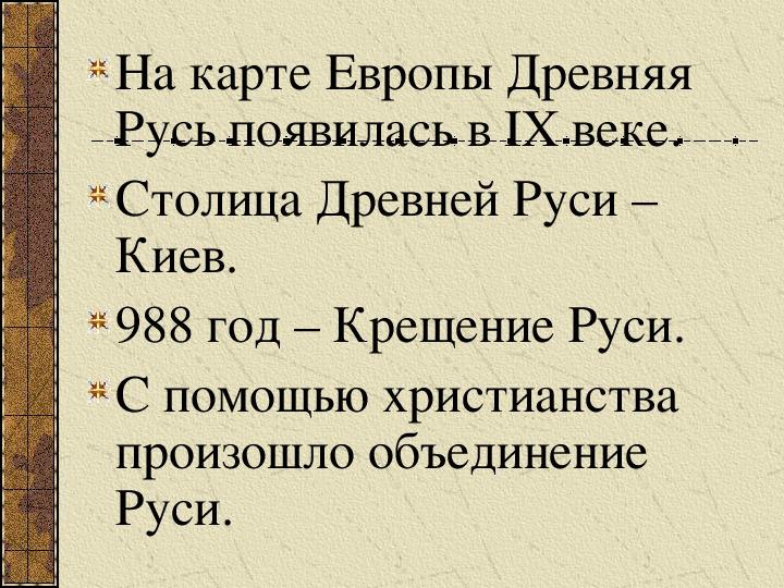 """Разработка урока по окружающему миру на тему: """"Во времена Древней Руси"""" 4 класс"""