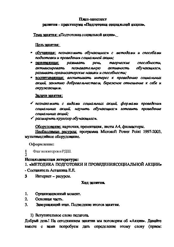 План-конспект занятия - практикума «Подготовка социальной акции».