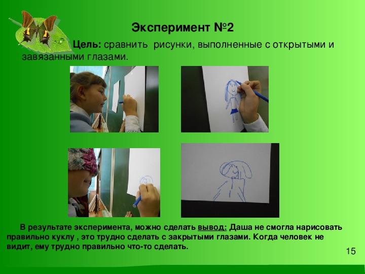 Презентация внеклассного мероприятия по теме: «Береги глаза смолоду» (3 класс)