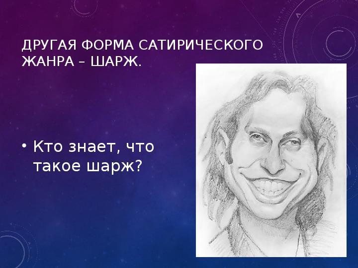 """Презентация 6 класс по ИЗО на тему """"Сатирические образы человека""""."""
