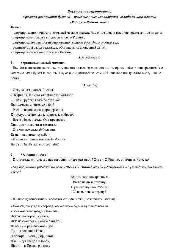 Внеклассное мероприятие в рамках реализации духовно – нравственного воспитания  младших школьников «Россия – Родина моя!»
