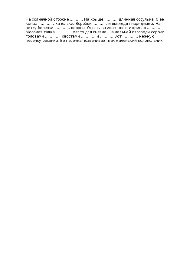 """Урок русского языка по теме """"Глагол. Закрепление изученного"""". 4 класс. + тест-презентация"""