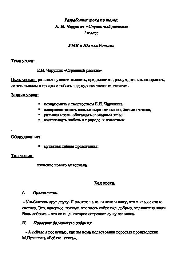 """Разработка урока по литературному чтению на тему: """"Чарушин Е.И. Страшный рассказ"""""""