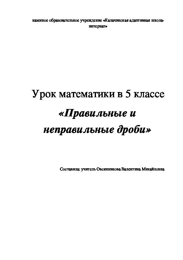 """Разработка урока по математике на тему """"Правильные и неправильные дроби"""" (5 класс, математика)"""