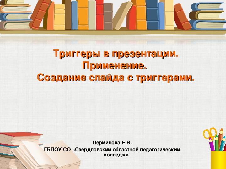 """Презентация по информатике """"Гиперссылки и триггеры в PowerPoint"""" (1 курс СПО)"""