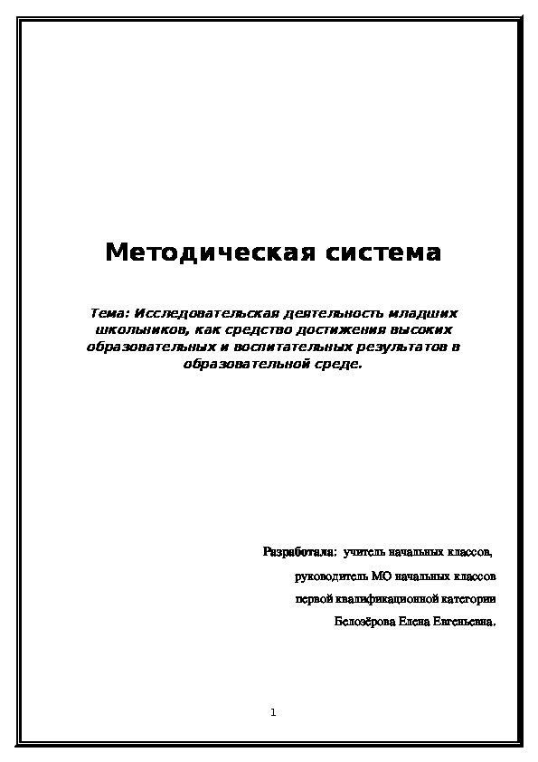 Методическая система   Тема: Исследовательская деятельность младших школьников, как средство достижения высоких образовательных и воспитательных результатов в образовательной среде.