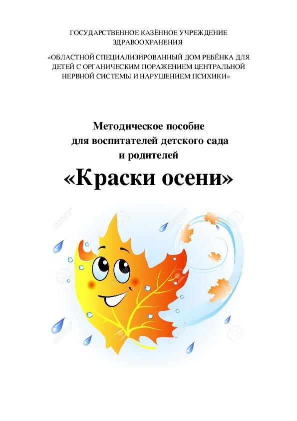 """Методическое пособие  для воспитателей ДОУ """"Краски осени """""""