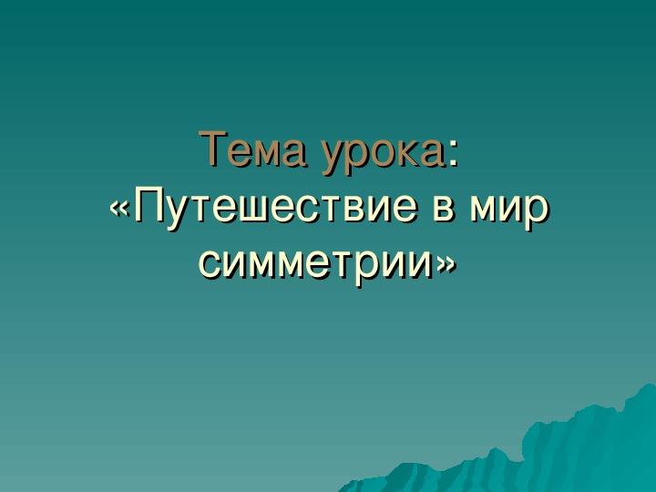 "Мастер- класс ""Путешествие в мир симметрии"" 1 класс"