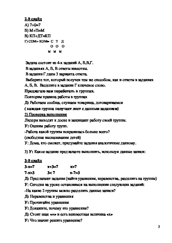 """Конспект урока """"Составление и решение уравнений"""" 2 класс"""