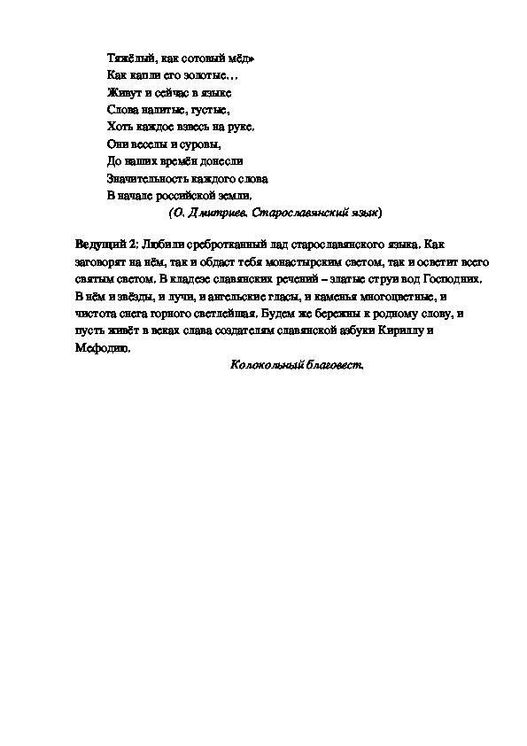 24 мая - День славянской письменности и культуры (сценарий праздничного мероприятия)