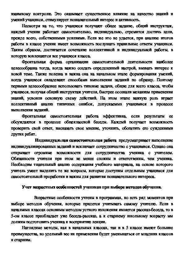 Дифференцированное обучение на уроках русского языка