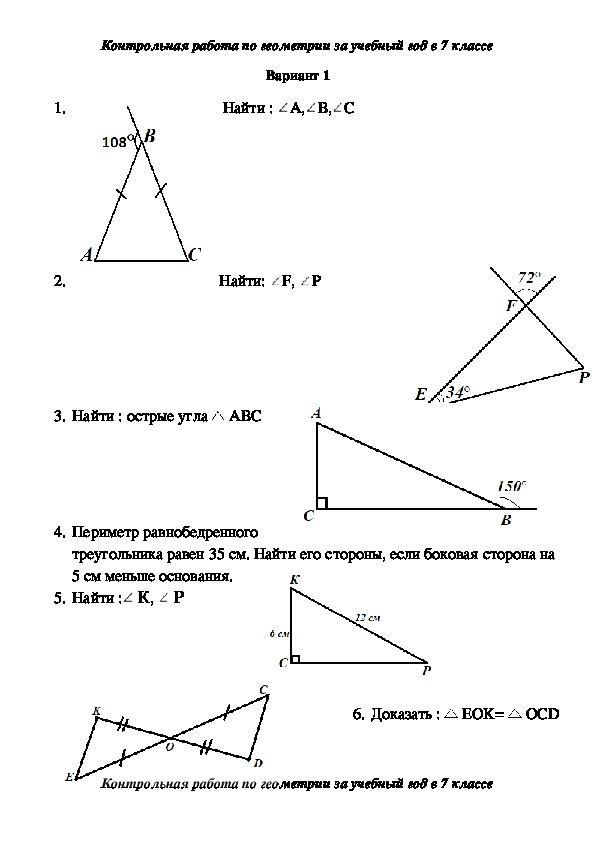 Спецификация контрольной работы по геометрии за учебный год в 7 классе
