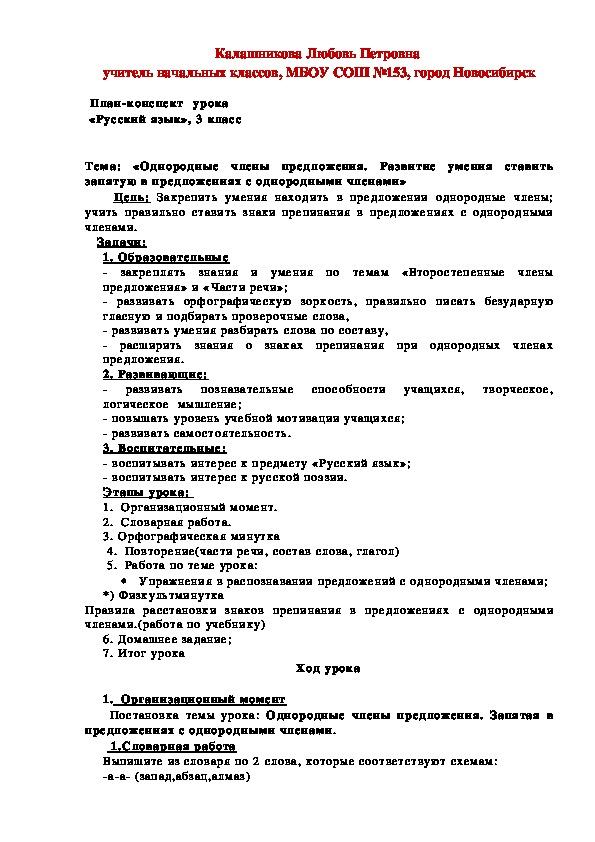 План-конспект  урока   «Русский язык», 3 класс   Тема: «Однородные члены предложения. Развитие умения ставить запятую в предложениях с однородными членами»