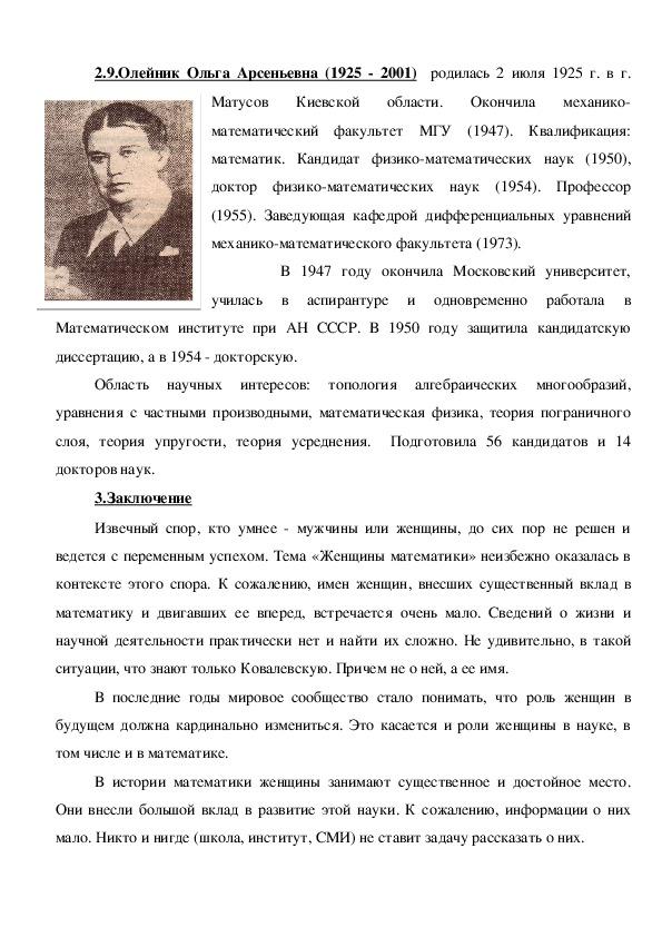 Проект «Женские имена в математике»
