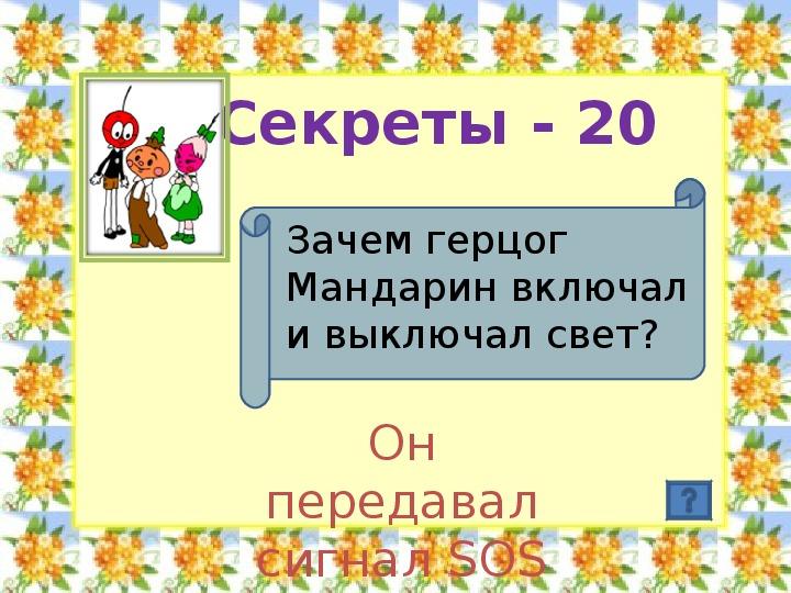"""Викторина к """"Дню литературного чтения"""" (2 варианта)"""