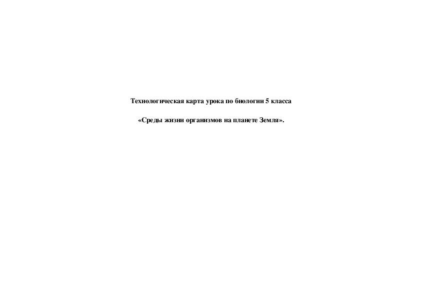 """Технологическая карта по биологии 5 класса """"Среды жизни планеты Земля"""""""