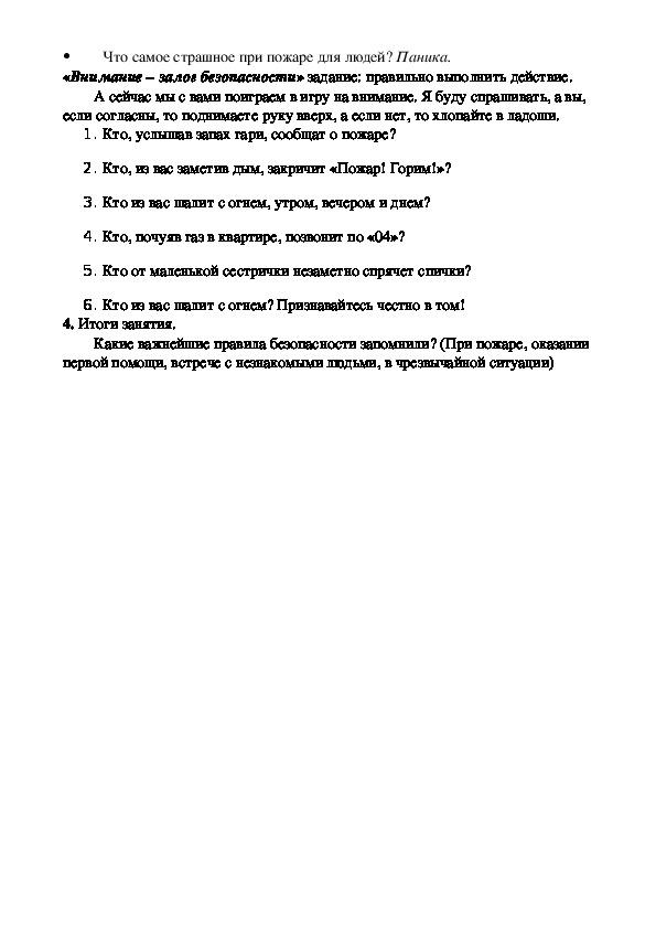 Классный час по теме: «Азбука безопасности» в 6 классе