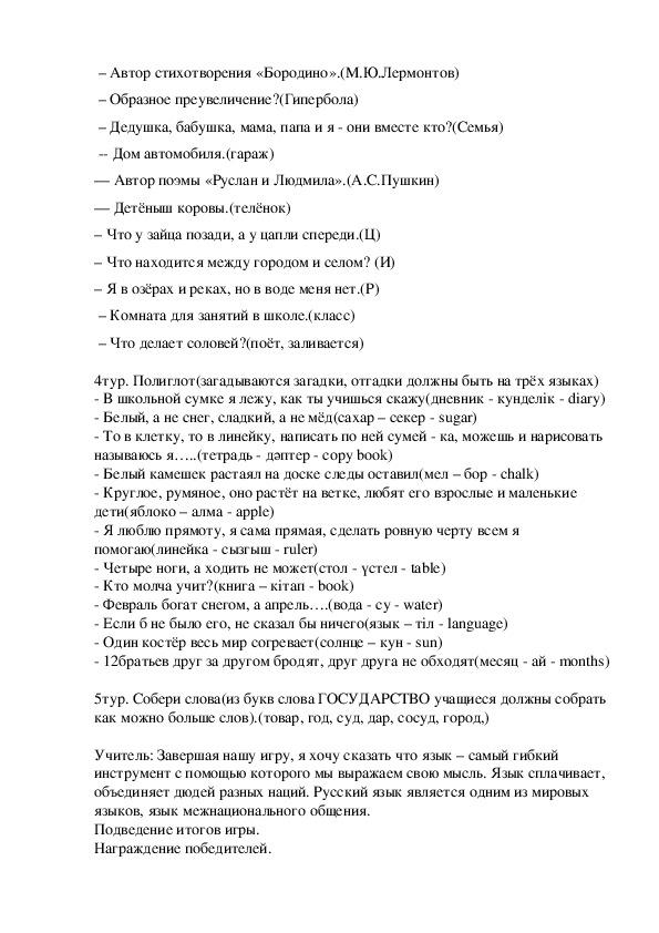 """Внеклассное мероприятие на тему """"Люби, цени и знай русский язык"""" (5 класс, руский язык)"""