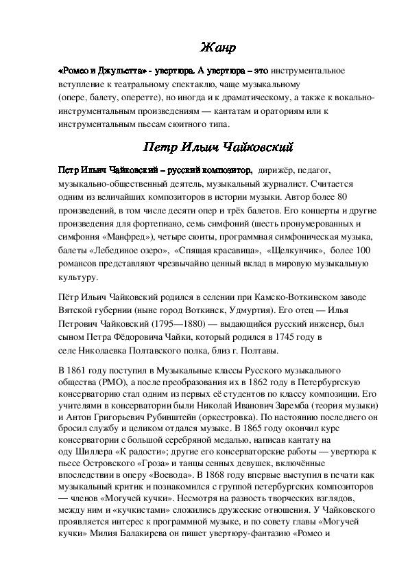 """Домашняя  работа по музыке """"Увертюра Чайковского """"Ромео и Джульетта"""""""