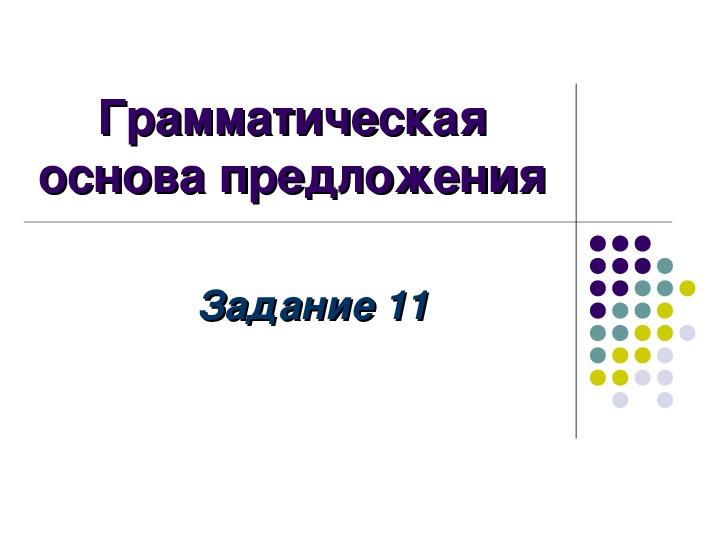 Презентация по русскому языку. Подготовка к ГИА. Задание 11.
