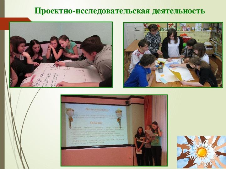 Формирование толерантности как нравственной основы личности учащихся в урочной и во внеурочной деятельности (из опыта работы)