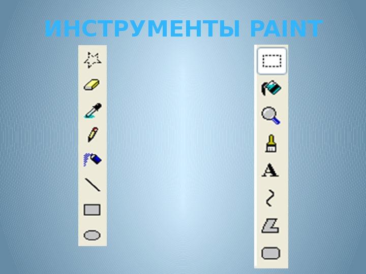 Урок информатики «Графический редактор Paint. Рисуем радугу» (2 класс, информатика)