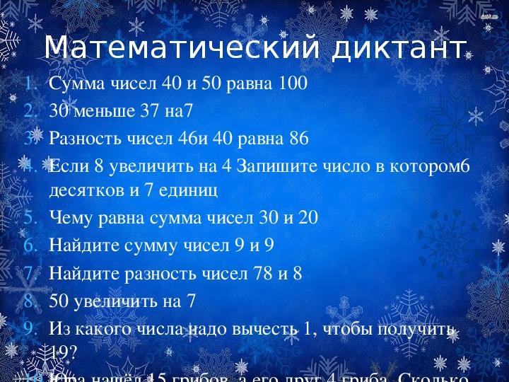 """Открытый урок по математике на тему """"Сложение вида 26+4"""" с презентацией (2 класс)"""