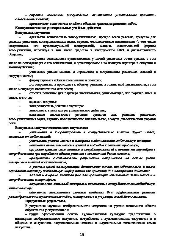 """Рабочая программа по ИЗО """"Школа России"""""""