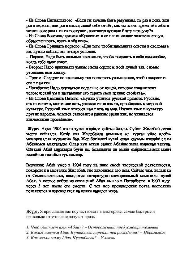 «Поэзия – властитель языка»  к 175 летию Абая Кунанбаева