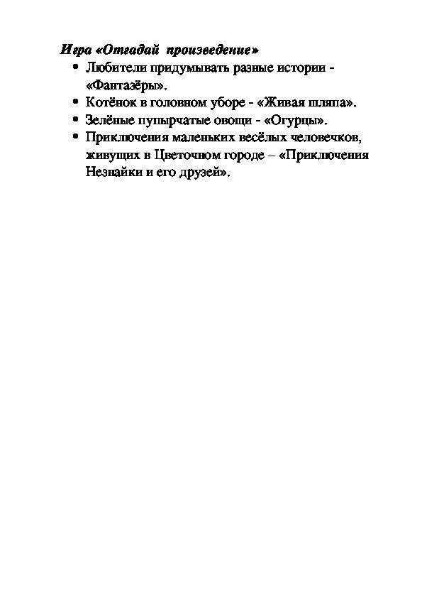 Технологическая карта урока открытия новых знаний по литературному чтению в 4 классе УМК «Система Л.В. Занкова». Тема. Смешной рассказ Н.Н. Носова «Федина задача».