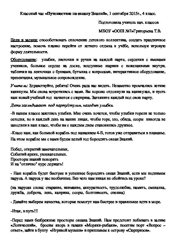 """Классный час """"Путешествие в Страну Знаний"""" ( 4 класс)"""