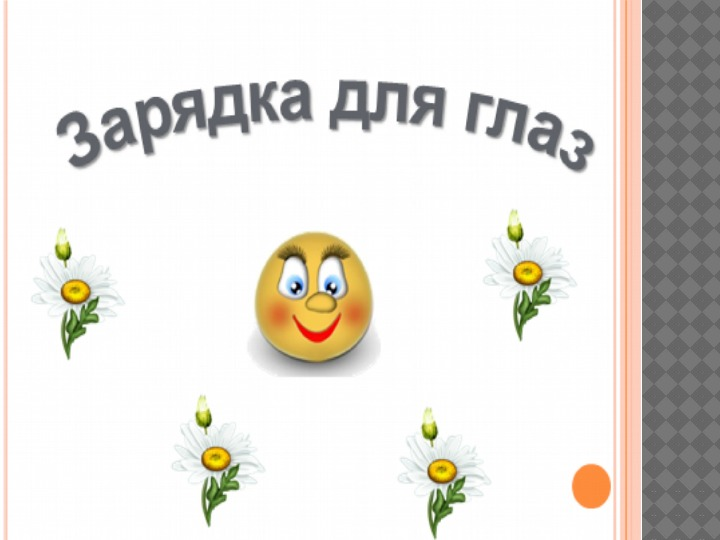 """Русский язык """"Сочетание ЖИ, ШИ"""". (2 класс)"""