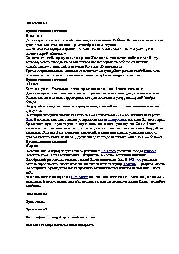 """Классный час """"Хлынов-Вятка-Киров"""""""