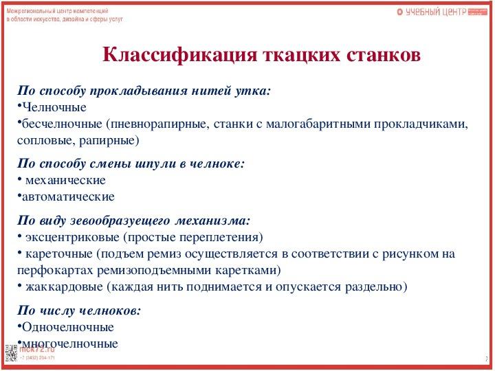 """Презентация по материаловедению швейного производства """"Ткачество"""""""