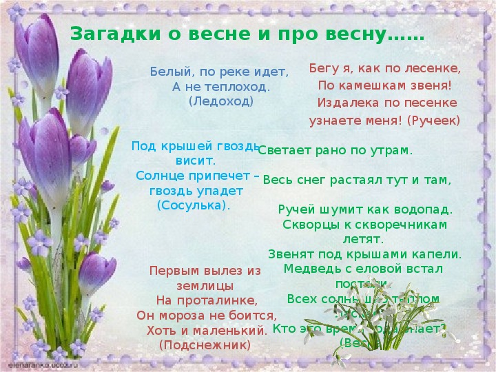 Картинка загадка про весну