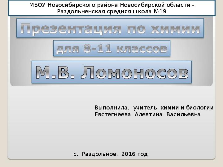 """Презентация по химии на тему """"М.В. Ломоносов"""""""