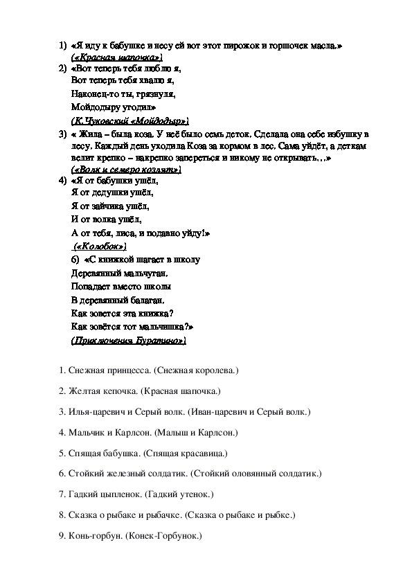 """Сценарий праздника в 1 """"Г"""" классе """"Прощание с Азбукой"""""""