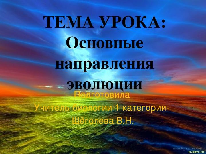 """Презентация по биологии """"Основные направления эволюции"""""""