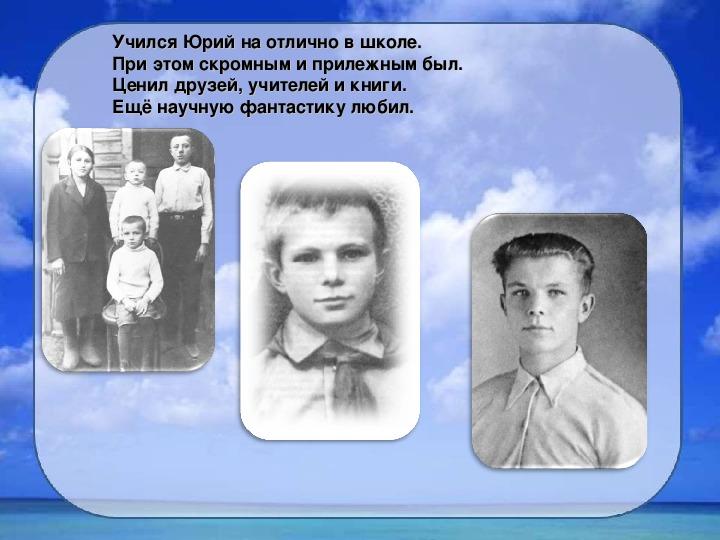 "Презентация ""Юрий Гагарин"""
