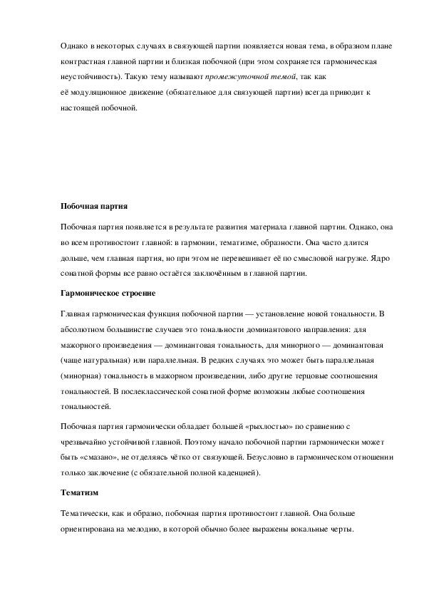Конспект по теме «Сонатная форма»