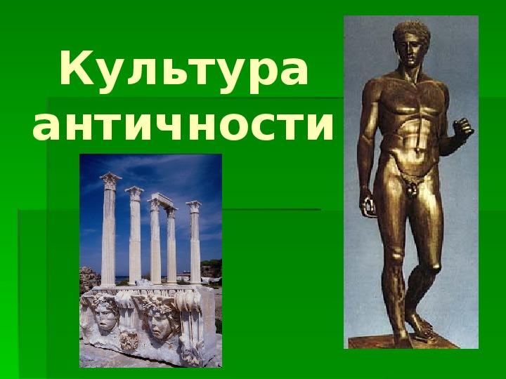 Презентация по мировой художественной культуре. Тема: Культура античности (2 класс).