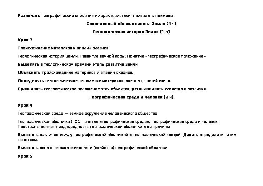 География Земли (материки, океаны, народы и страны) 7 класс. 70 ч Вентана-граф