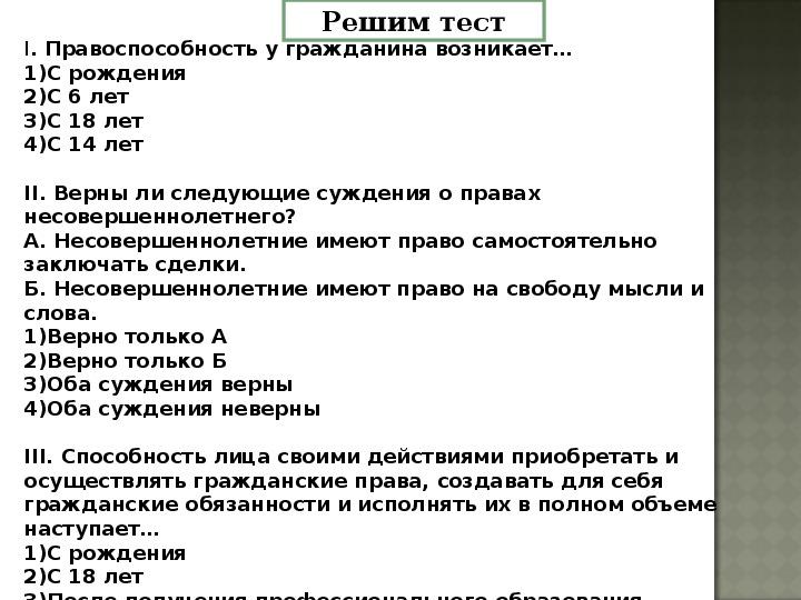 """Презентация п о обществознанию на тему """"Правовой статус несовершеннолетних"""" 8 класс"""